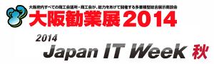 勧業展とIT Week