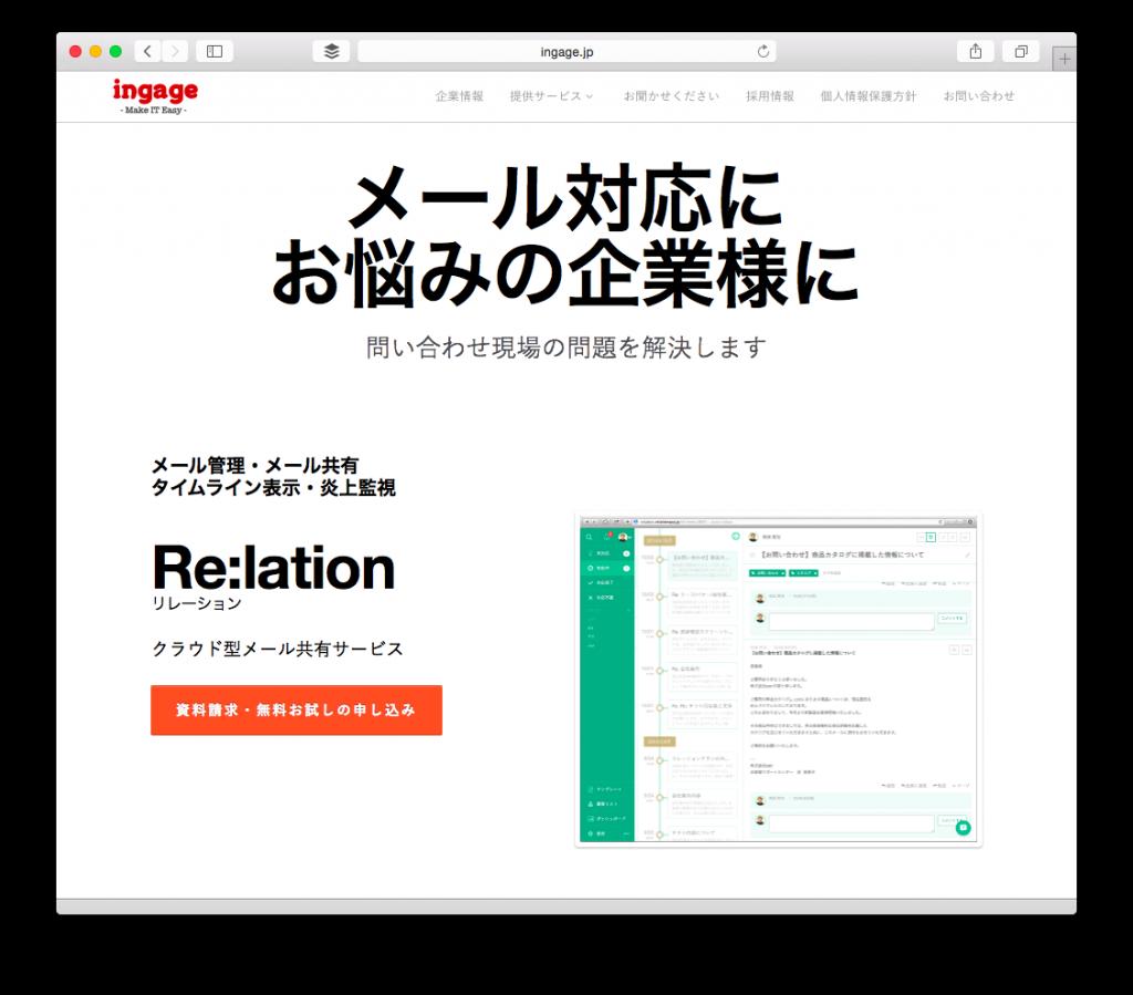 リレーション情報サイト