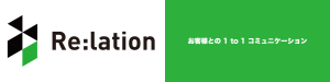メール管理の新基準「Re:lation(リレーション)」7.18アップデート