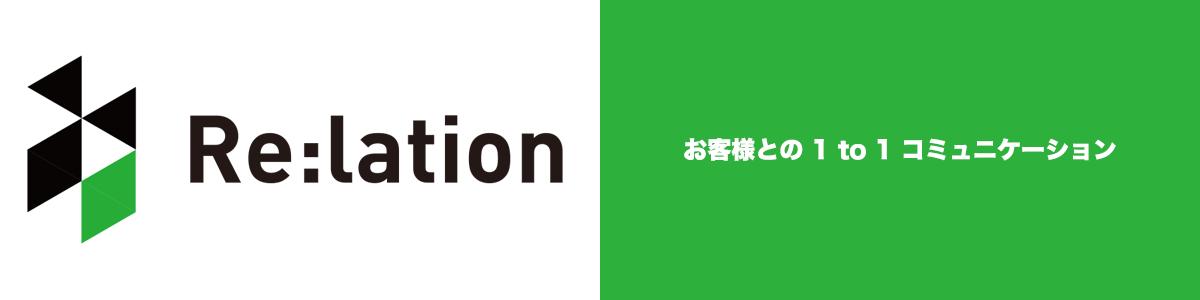 メール管理の新基準「Re:lation(リレーション)」5.16アップデート
