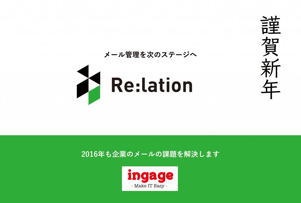 2016 年賀状 インゲージ