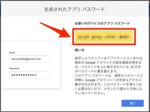 アプリパスワード