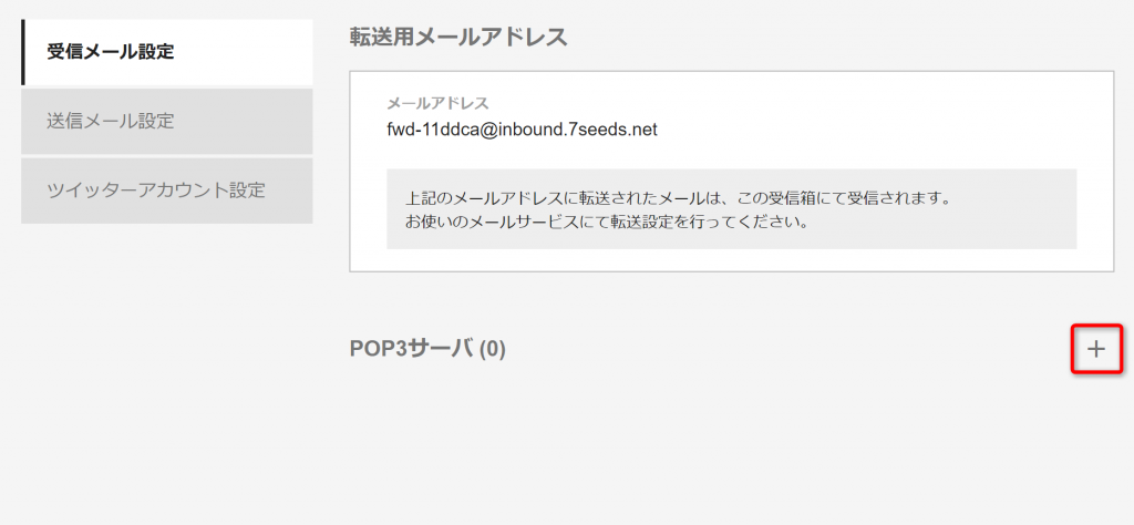 Gmail設定例_POP1