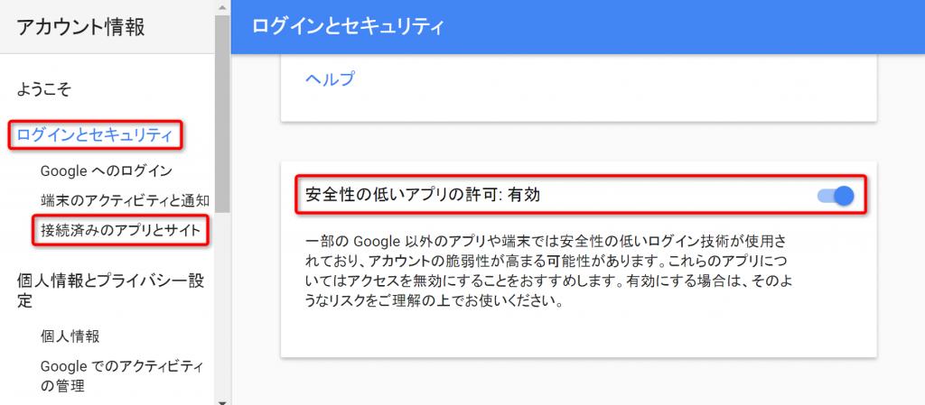 Gmail設定例_POP7