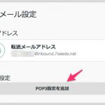 POP3設定を追加ボタン画面