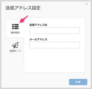 送信アドレス設定の基本設定画面