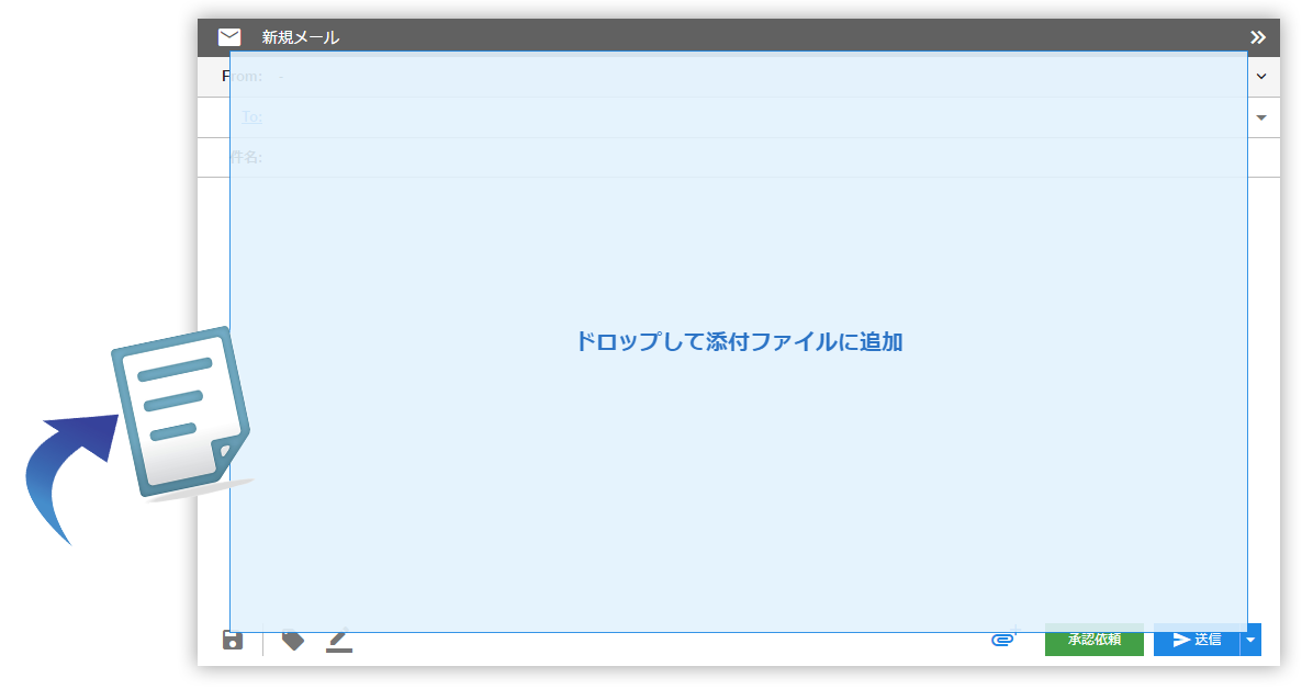 Re:lation 4、ファイル添付操作が簡単に
