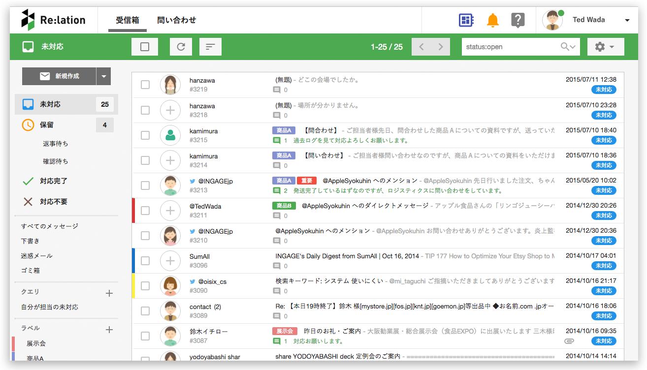 顧客対応ツール、メール共有ソフト、Re:lation