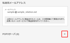 Re:lation POP設定