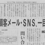 日経産業新聞「これで勝負」にインゲージが掲載されました
