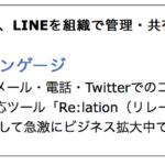 日本政策金融公庫さんの「スタートアップカンパニーブック」にインゲージが掲載されました