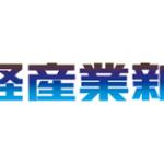 日経産業新聞にRe:lationが掲載されました
