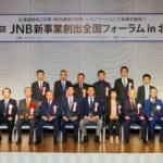 Re:lationがJNB主催 第13回ニッポン新事業創出大賞の優秀賞を受賞しました