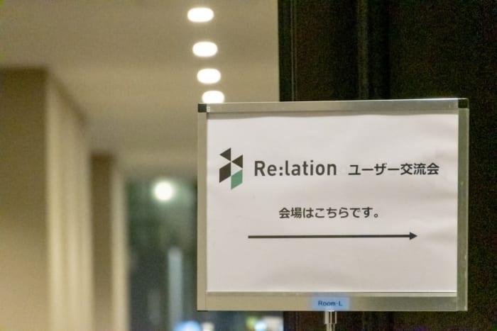 第一回Re:lationユーザ交流会を開催いたしました