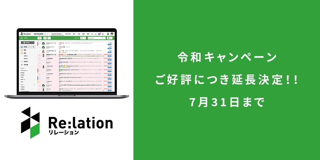 【好評につき延長決定!】祝「令和」記念キャンペーンのお知らせ