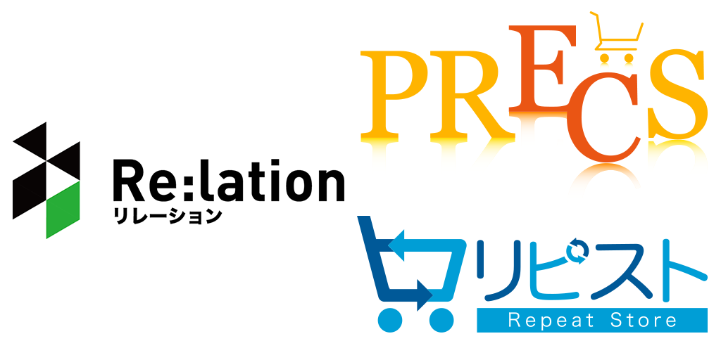 顧客対応ツール「Re:lation(リレーション)」が単品・リピート通販カート「リピスト」、高機能総合通販カートシステム「PRECS」との連携に対応