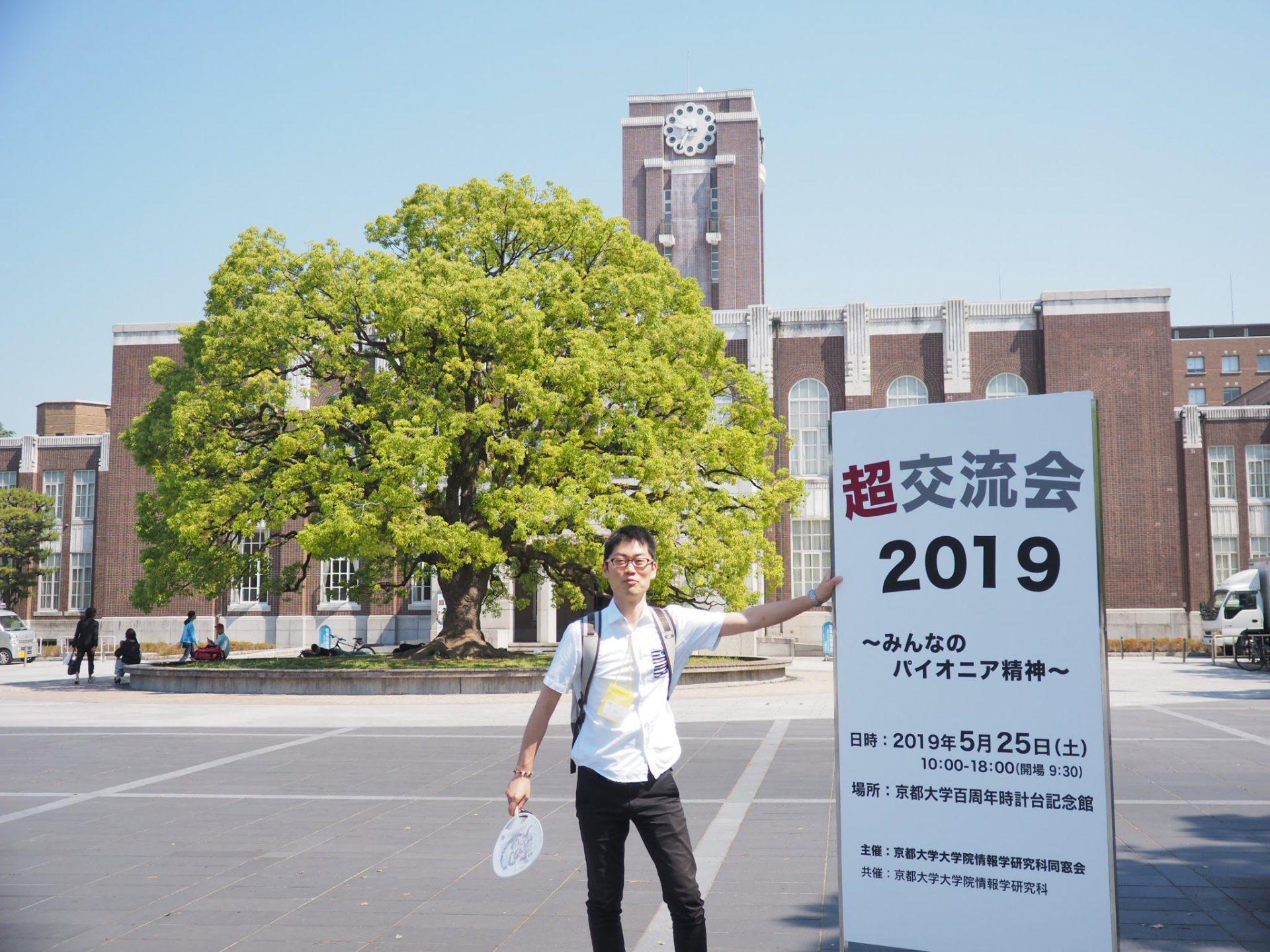 京都大学の超交流会にブース出展しました!