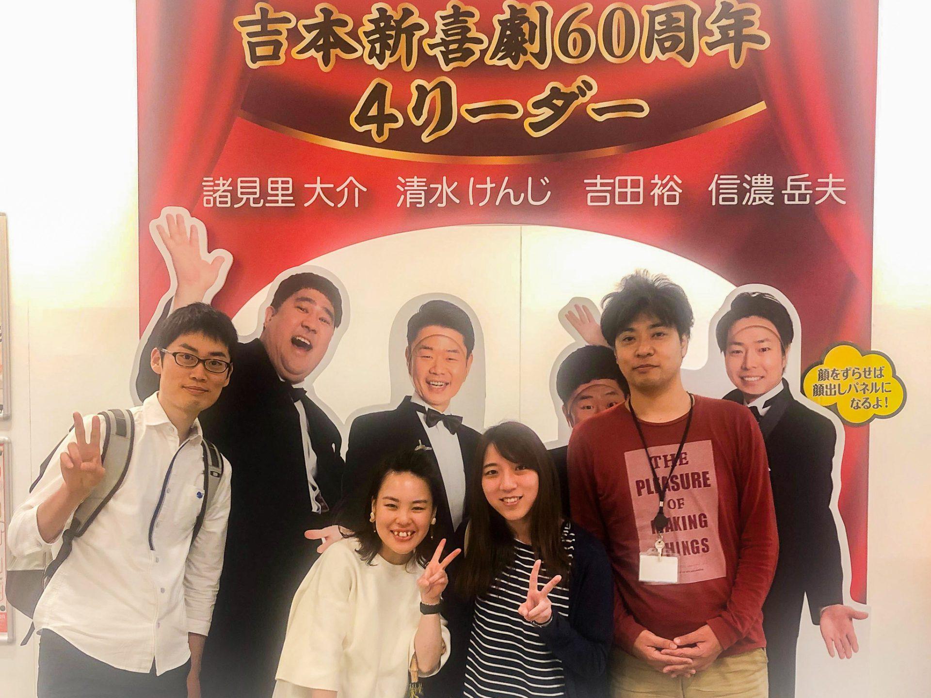 吉本新喜劇を見に行ってきました