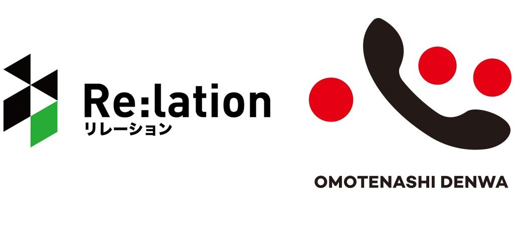 顧客対応ツール「Re:lation(リレーション)」がクラウド型CTIサービス「おもてなし電話」との連携に対応