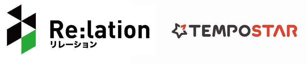 顧客対応ツール「Re:lation(リレーション)」が多店舗ECサイト一元管理システム「TEMPOSTAR」との連携に対応