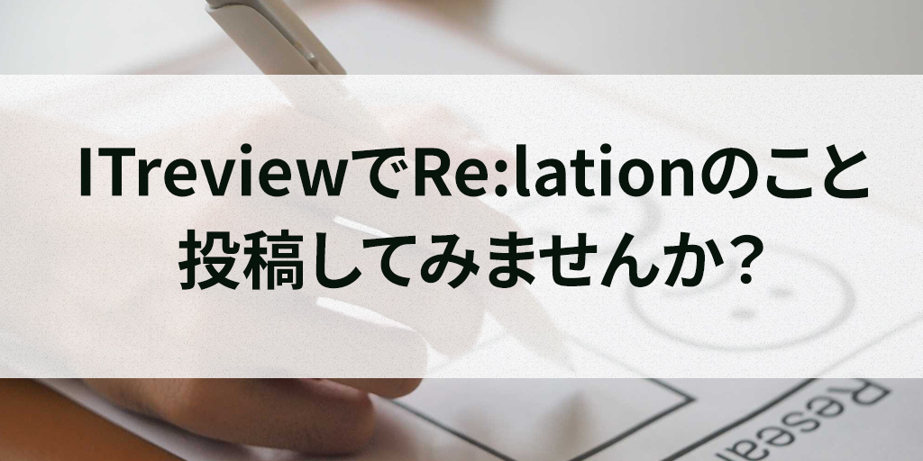 ITreviewへ投稿しませんか?