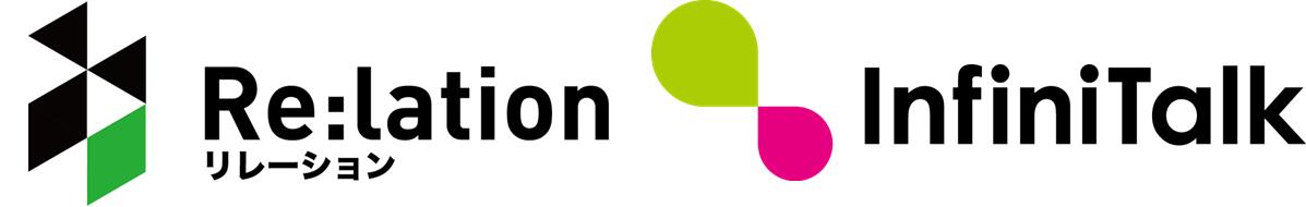 顧客対応ツール「Re:lation(リレーション)」がコールセンター向けCTI「InfiniTalk」との連携に対応