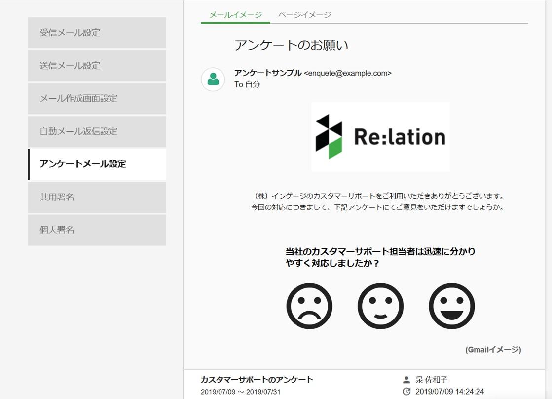 顧客対応ツール『Re:lation』にお客様の満足度がわかる『対応アンケート機能』追加