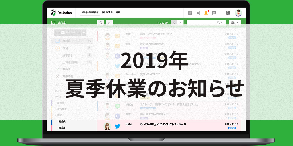 夏期休業のお知らせ(2019年)