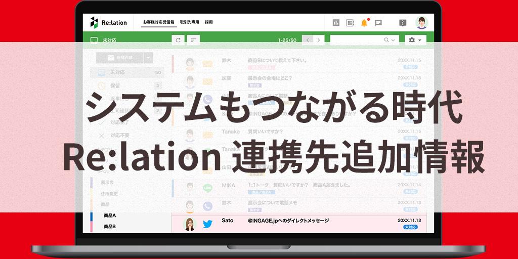 顧客対応ツール「Re:lation(リレーション)」が「ChatPlus(チャットプラス)」と連携