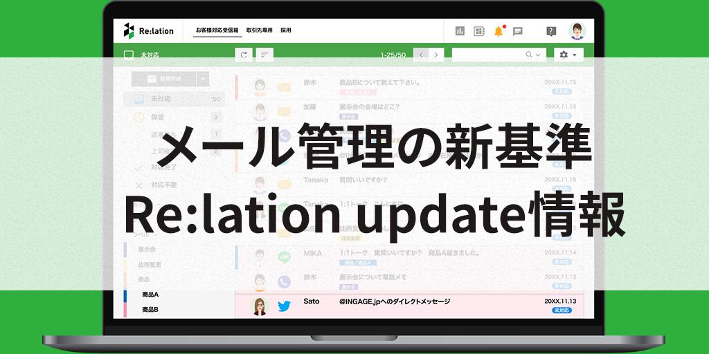 メール管理の新基準「Re:lation(リレーション)」12.26アップデート