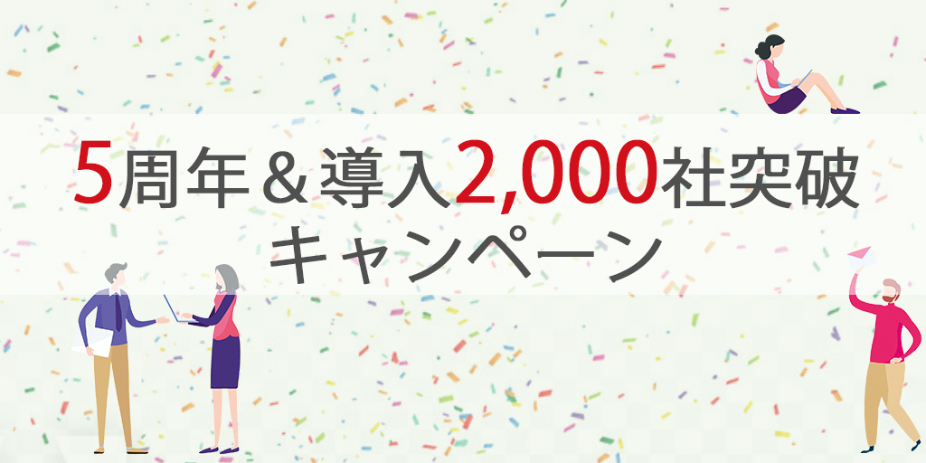 アップグレードがお得!5周年記念キャンペーン