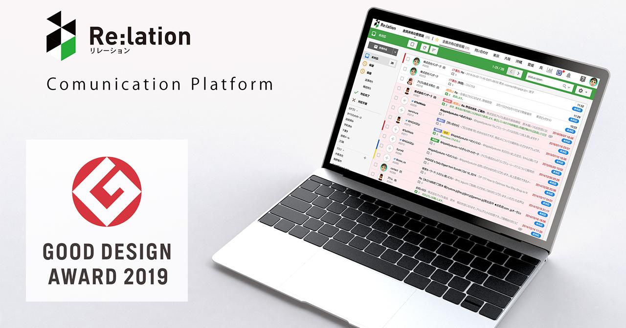 Re:lationが「2019年度グッドデザイン賞」を受賞