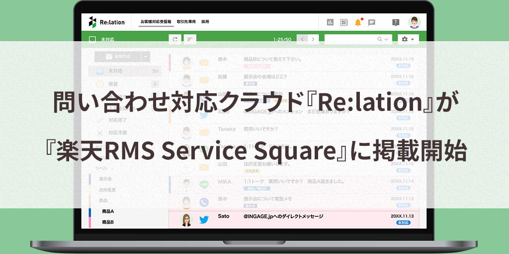 問い合わせ対応クラウド『Re:lation(リレーション)』が『楽天RMS Service Square』に掲載開始