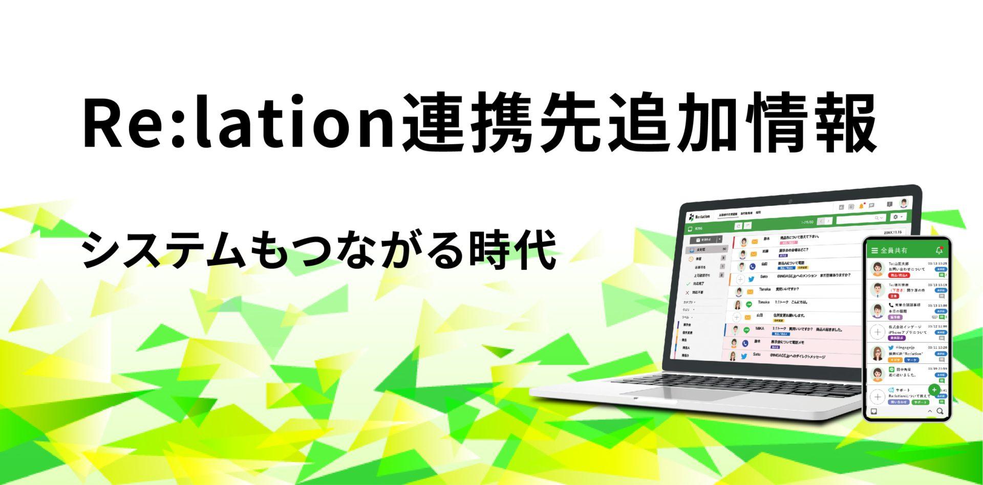 顧客対応ツール『Re:lation』がクラウド型コールシステム『GoodCall』と連携