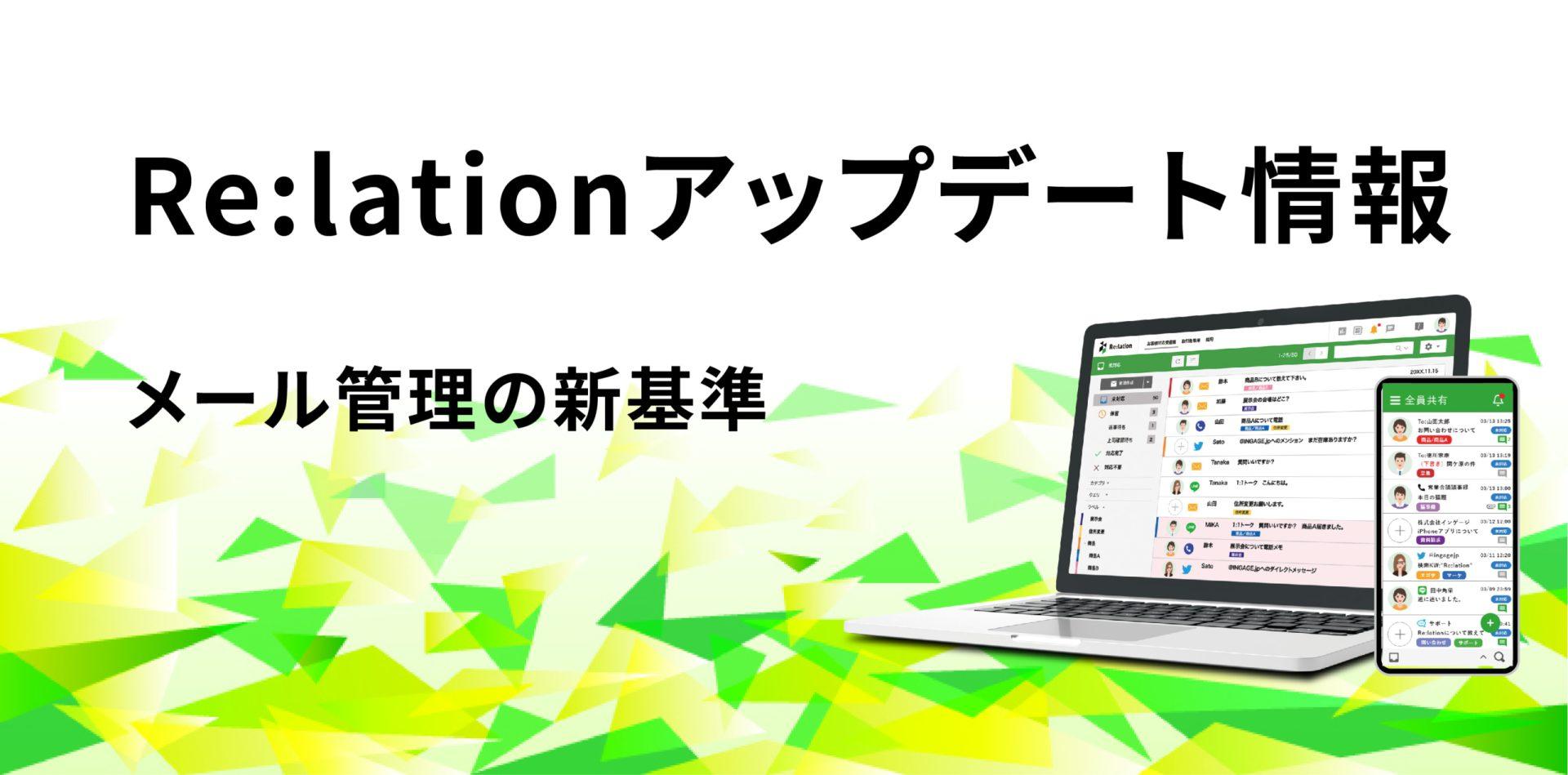 テレワーク時代のメール管理「Re:lation(リレーション)」07.16アップデート