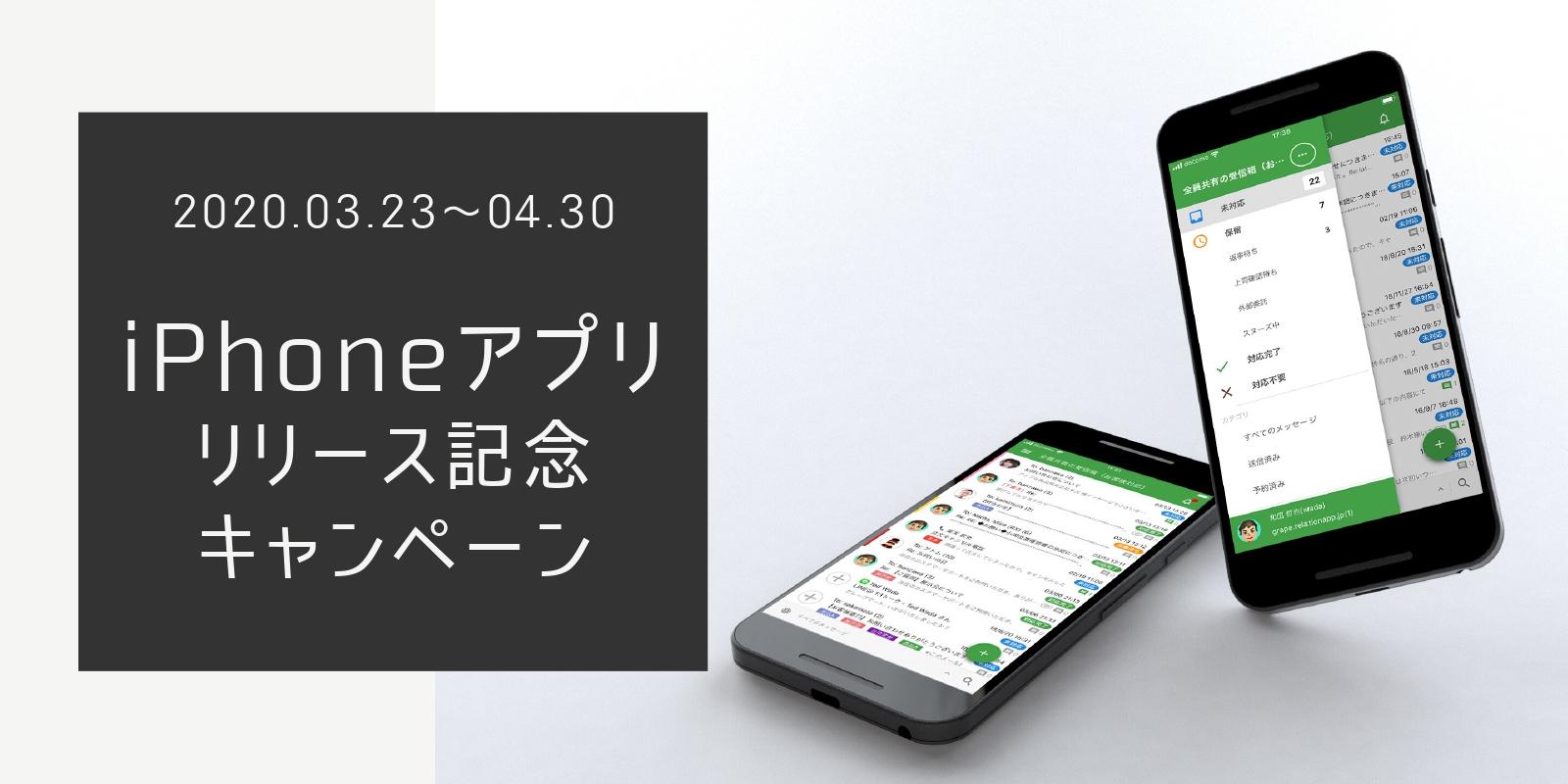 iPhoneアプリリリース記念キャンペーンのお知らせ