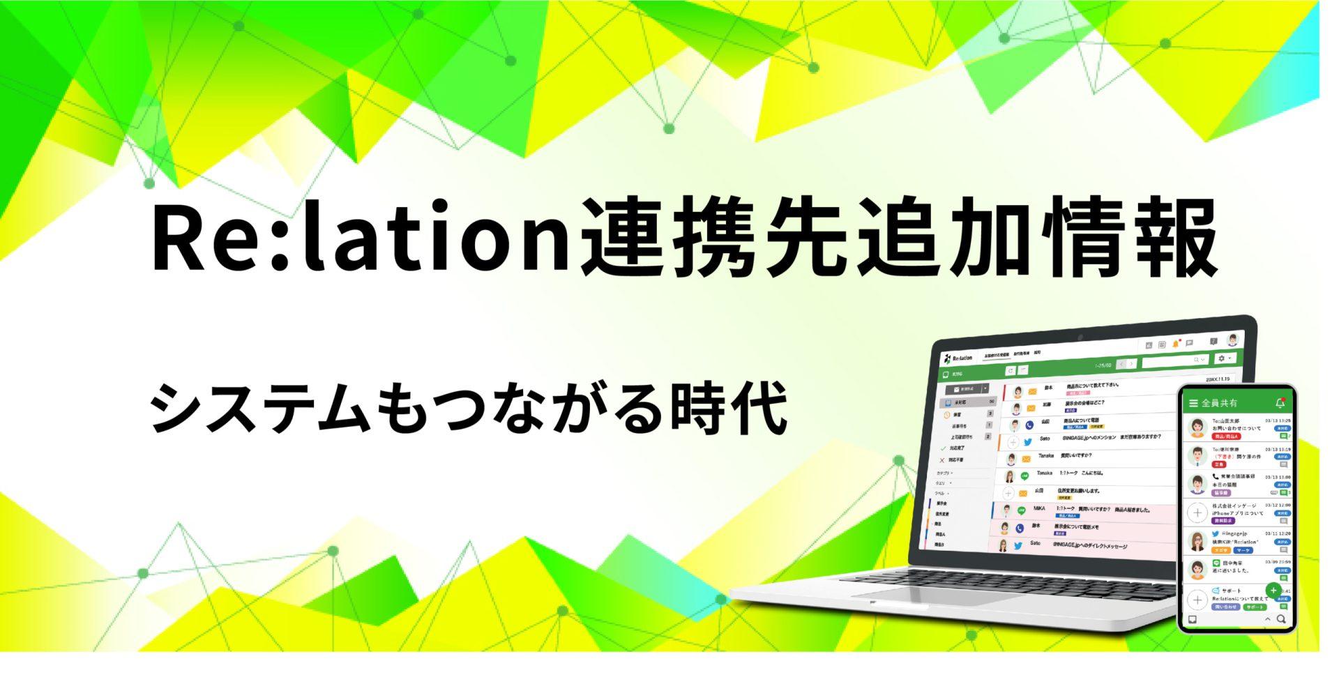 顧客対応ツール『Re:lation(リレーション)』が受注・在庫一元管理システム『Robot-in』と連携