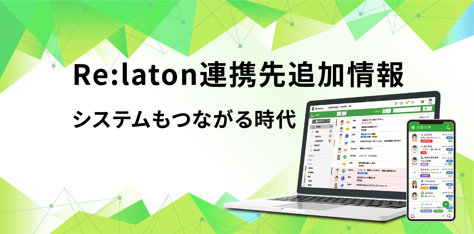 顧客対応クラウド『Re:lation(リレーション)』がネットショップ開業ASPサービス『おちゃのこネット』と連携