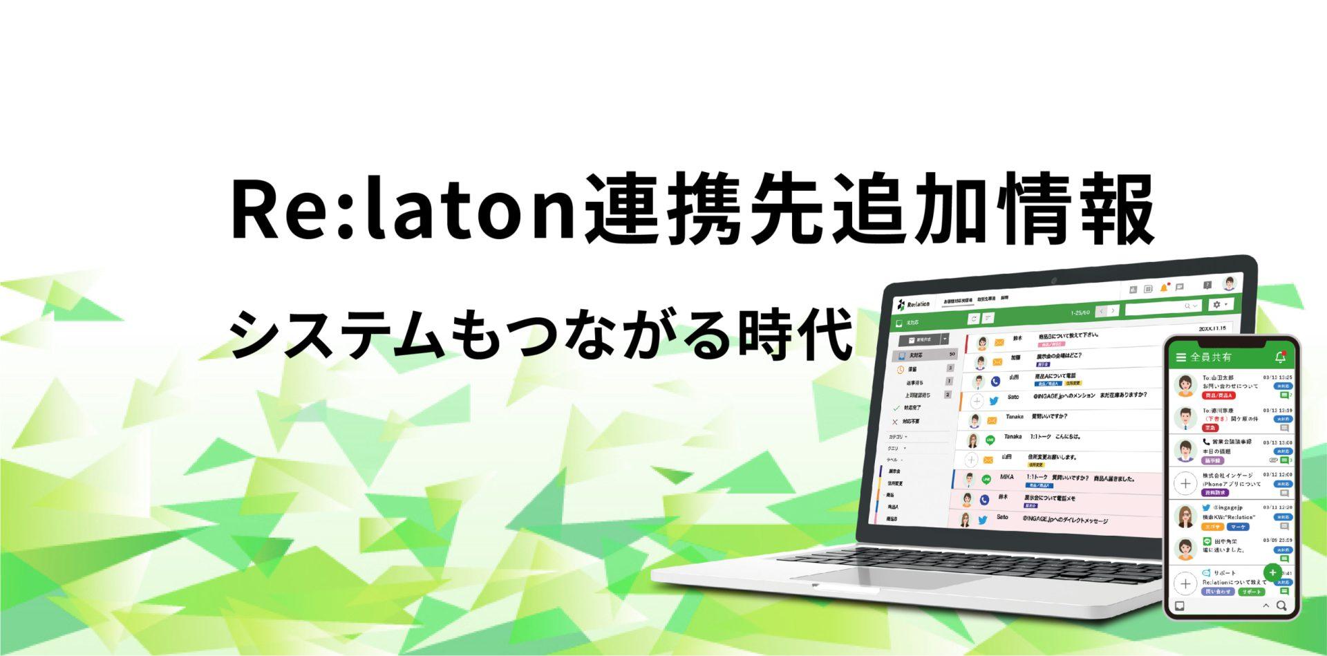 顧客対応クラウド『Re:lation(リレーション)』が受注・在庫一元管理システム『アシスト店長』及びD2C・リピート通販特化型カートシステム『楽楽リピート』と新たにアドレス帳の同期連携を開始