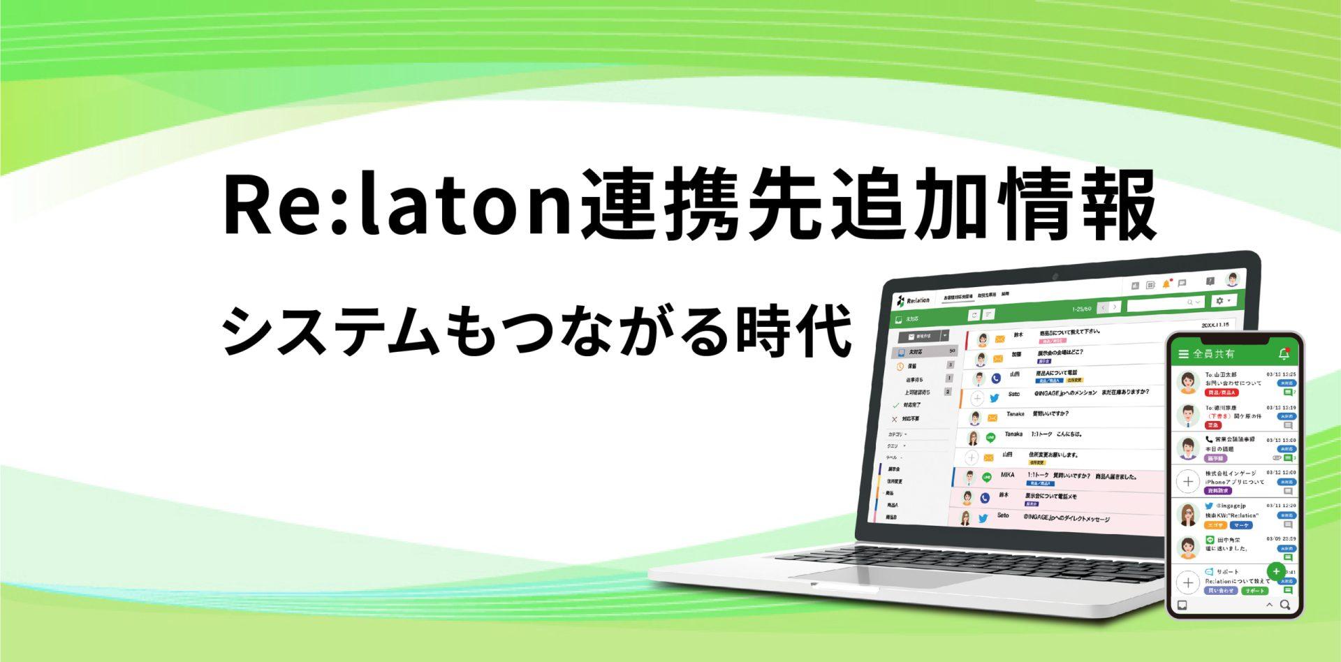 顧客対応クラウド『Re:lation(リレーション)』が受注・在庫一元管理システム『通販する蔵』と新たに同一画面内での対応履歴(タイムライン)表示連携を開始