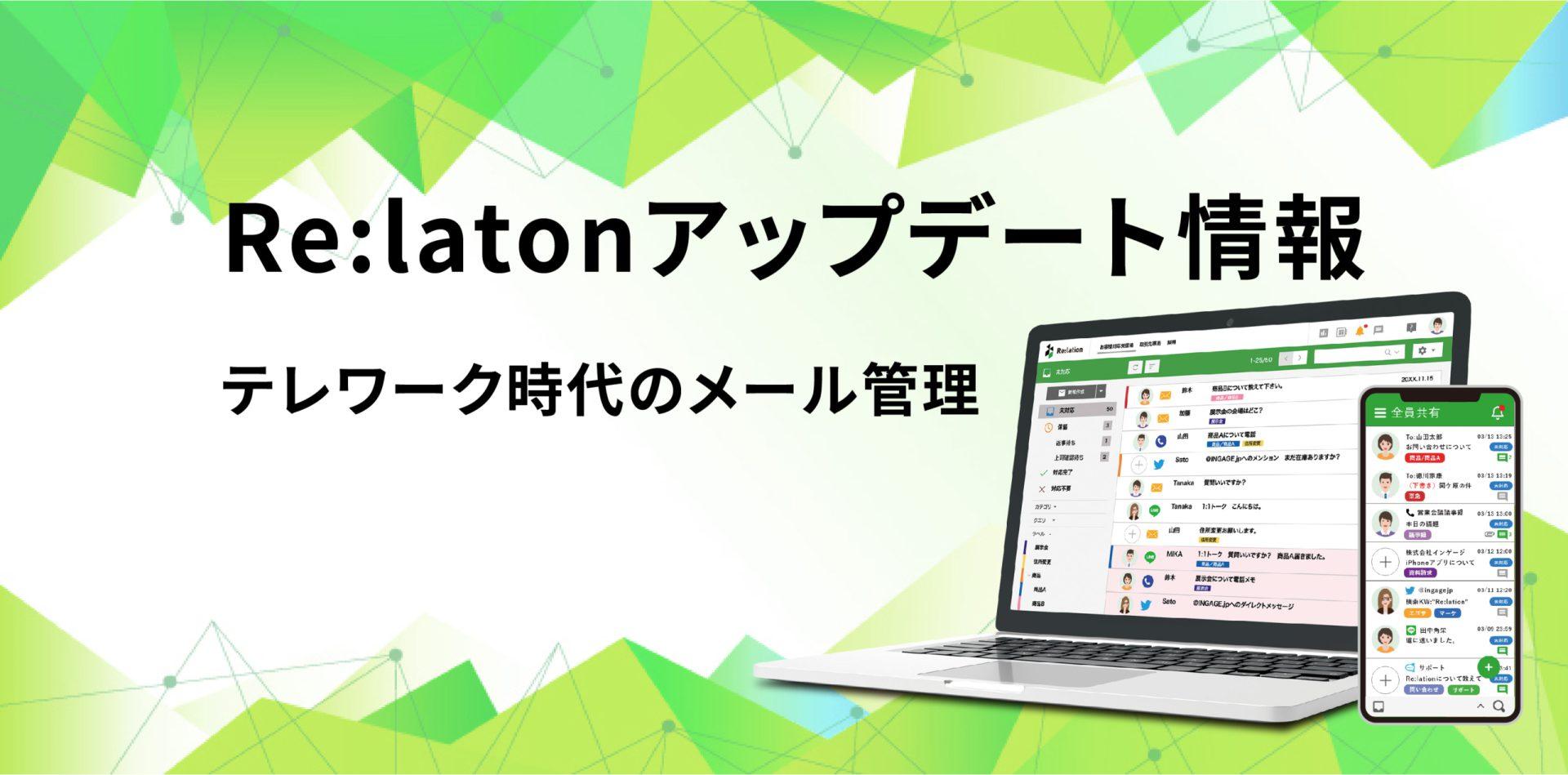 テレワーク時代のメール管理「Re:lation(リレーション)」07.30アップデート