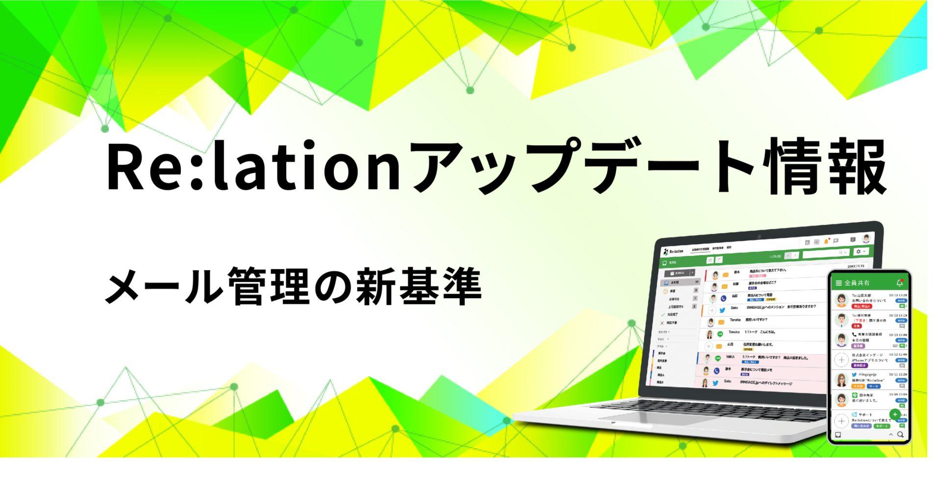 メール管理の新基準「Re:lation(リレーション)」3.12アップデート