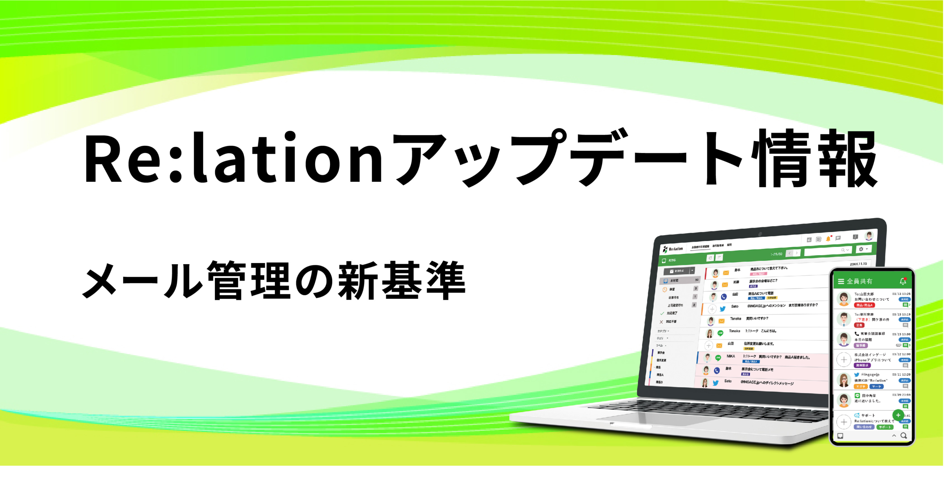 テレワーク時代のメール管理「Re:lation(リレーション)」1.28アップデート