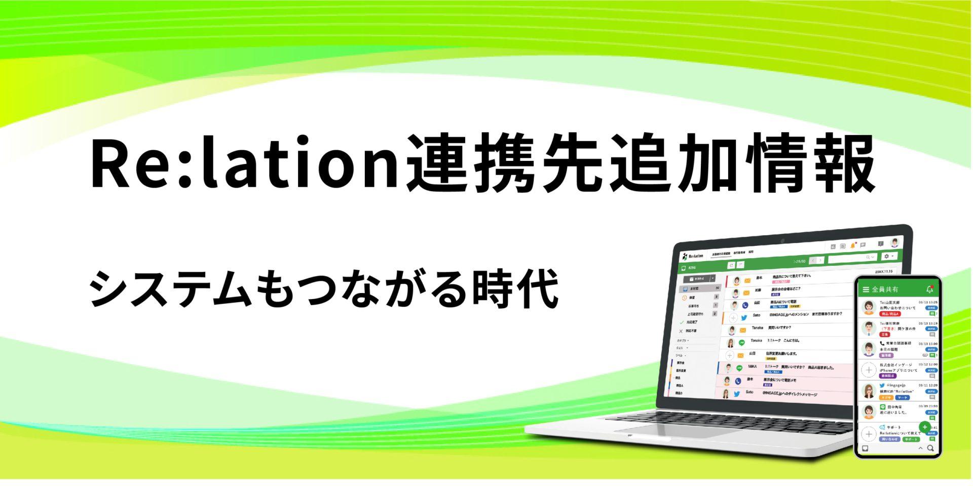 顧客対応ツール『Re:lation(リレーション)』が受注・在庫一元管理システム『アシスト店長』及び定期通販特化型カートシステム『楽楽リピート』と連携