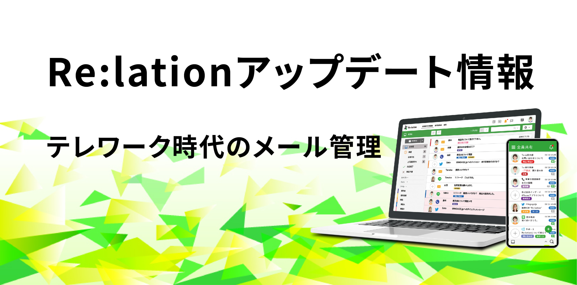 テレワーク時代のメール管理「Re:lation(リレーション)」10.29アップデート