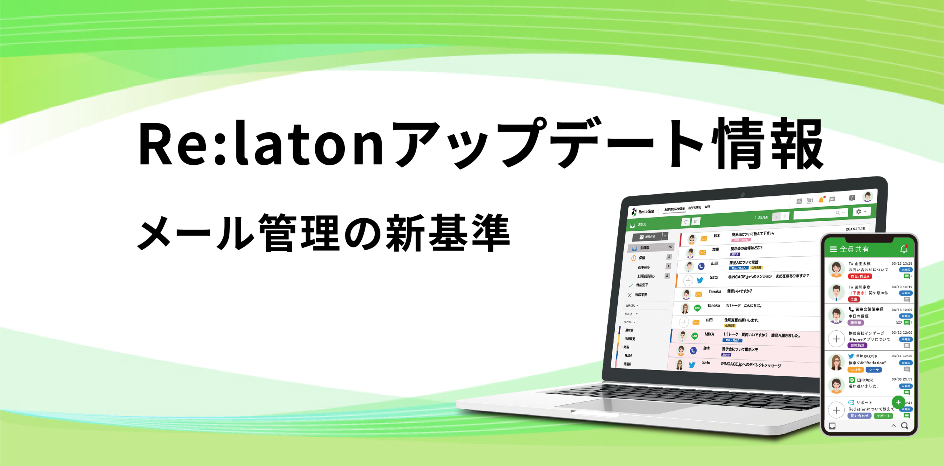 テレワーク時代のメール管理「Re:lation(リレーション)」11/26アップデート