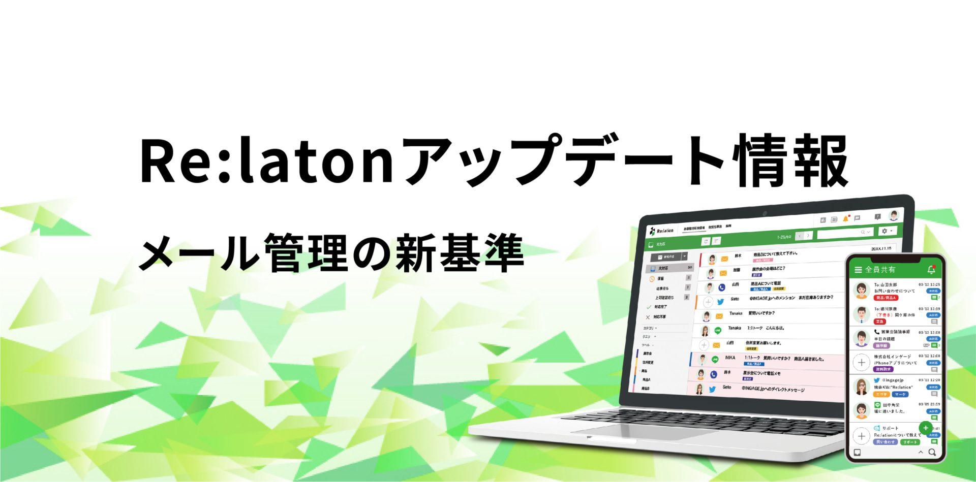 メール管理の新基準「Re:lation(リレーション)」4.9アップデート