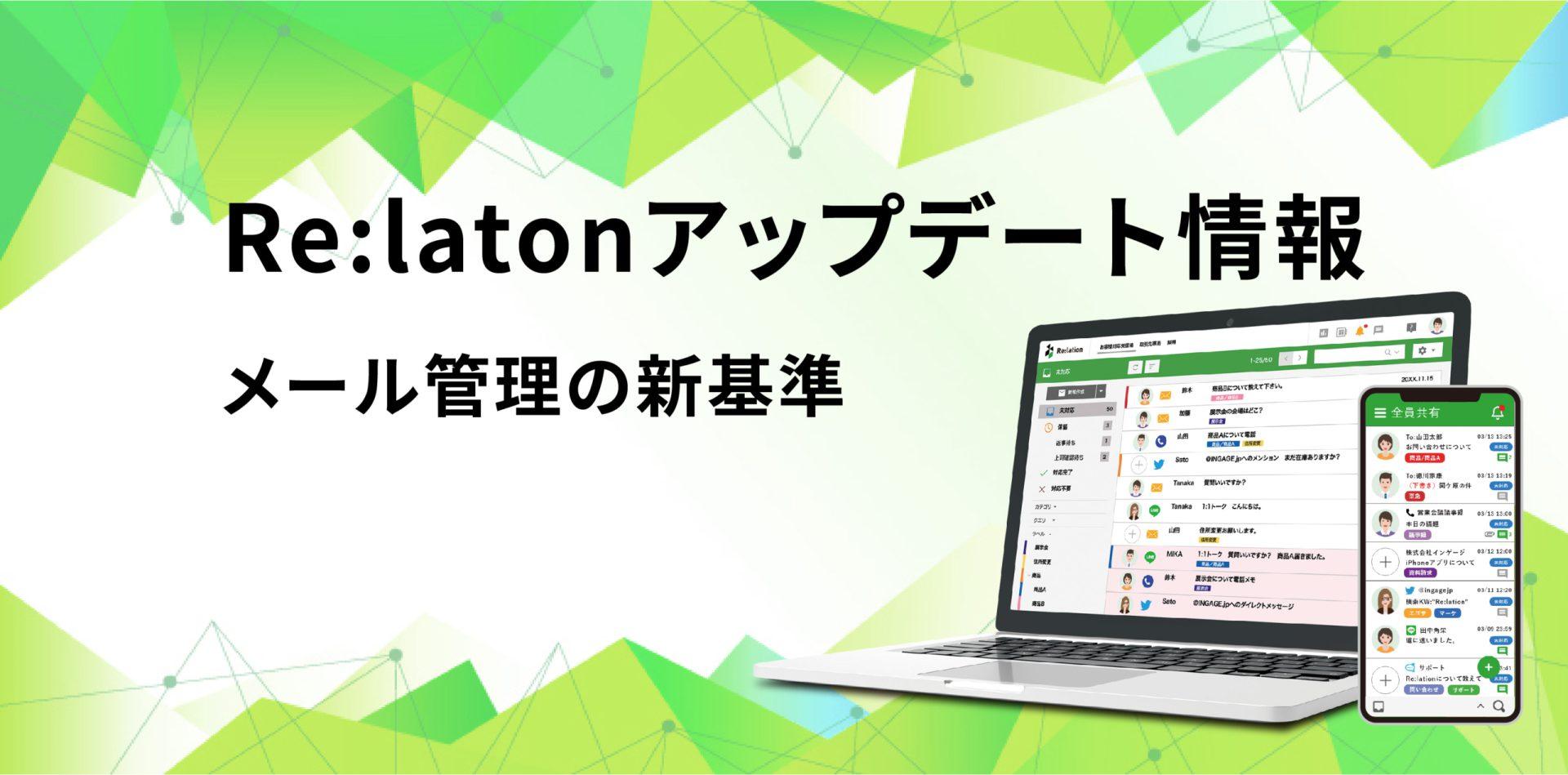 テレワーク時代のメール管理「Re:lation(リレーション)」07.02アップデート
