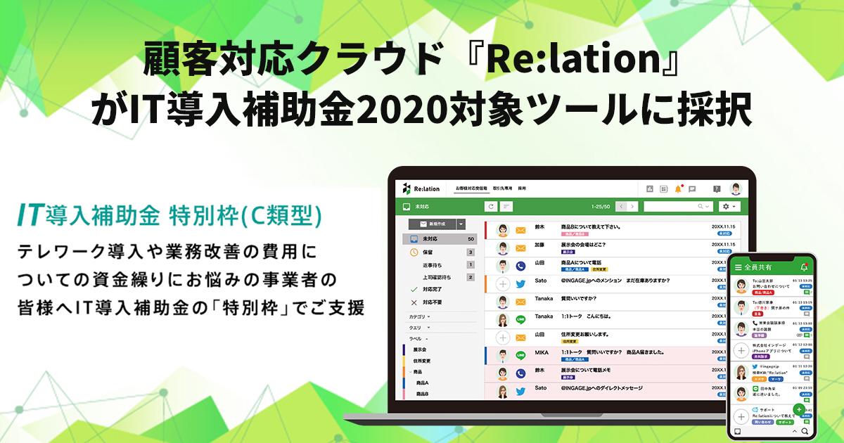 Re:lationがIT導入補助金2020 対象ツールに採択されました