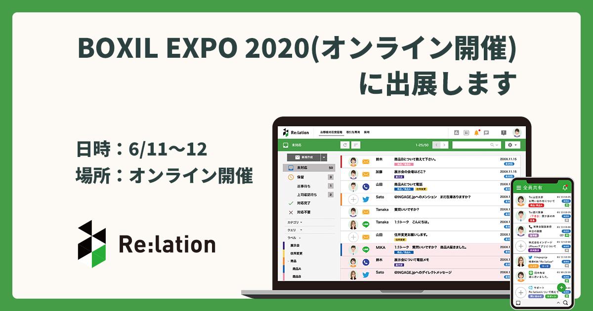 スマートキャンプ株式会社主催の『BOXIL EXPO 2020』(6/11・12開催)に出展します